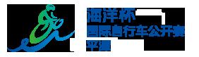平潭国际自行车赛官网