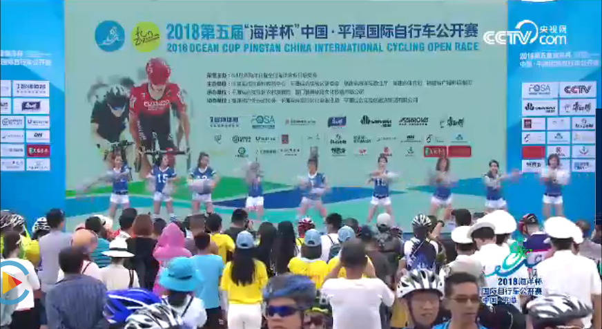 CCTV直播--2018第五届海洋杯中国-平潭国际自行车公开赛
